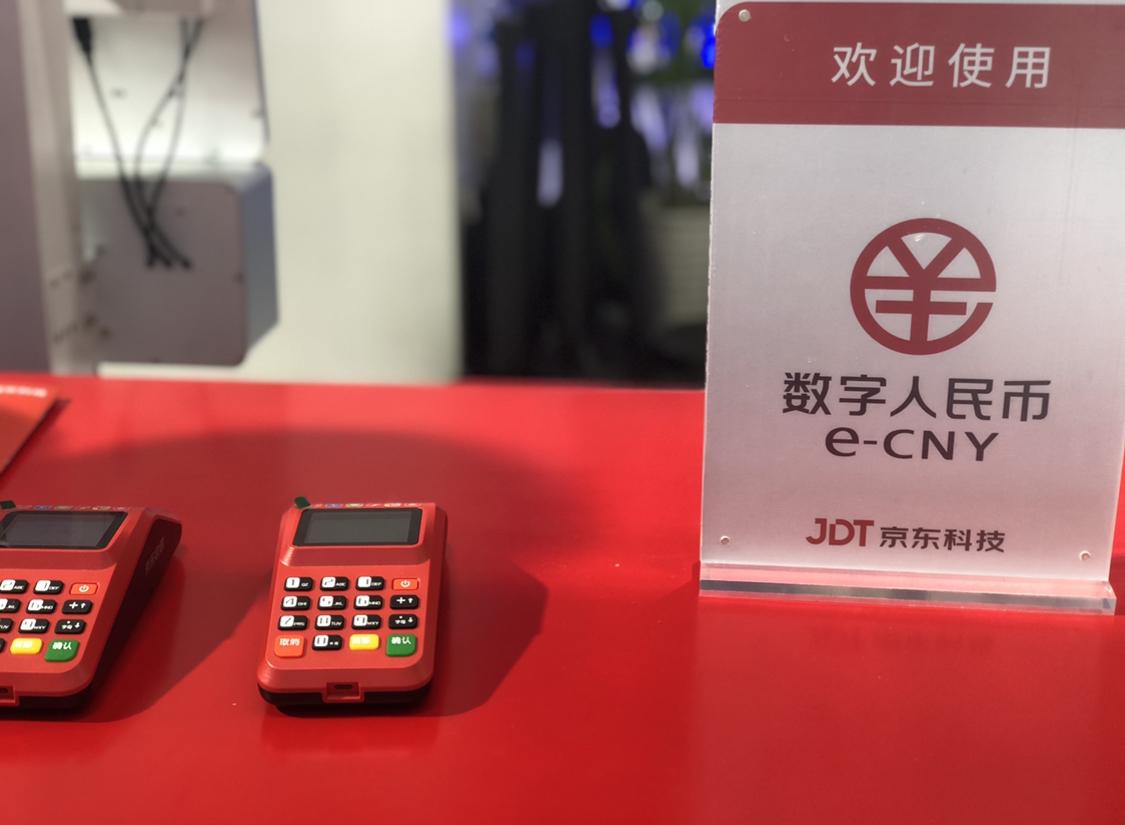 重磅:数字人民币(e-CNY)率先进入大众消费时代