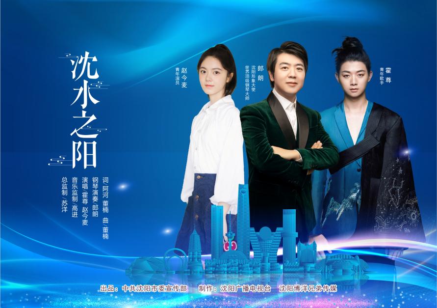沈阳城市宣传歌曲《沈水之阳》正式首发,全景展示沈阳之美!