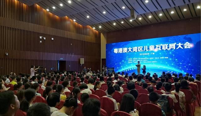 2019粤港澳大湾区儿童互联网大会现场。