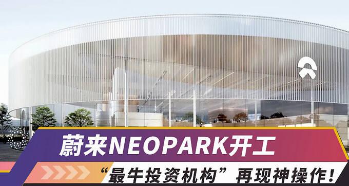 蔚来NeoPark开工最牛投资机构再现神操作-图1