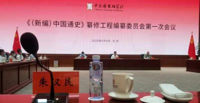 ▲朱汉民教授参加《(新编)中国通史》纂修工程编纂委员会会议