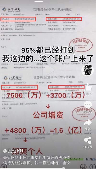 """独家  谁给郑爽打了1.12亿?付款公司法人:不知道收款方背景 都是""""他们""""办的"""