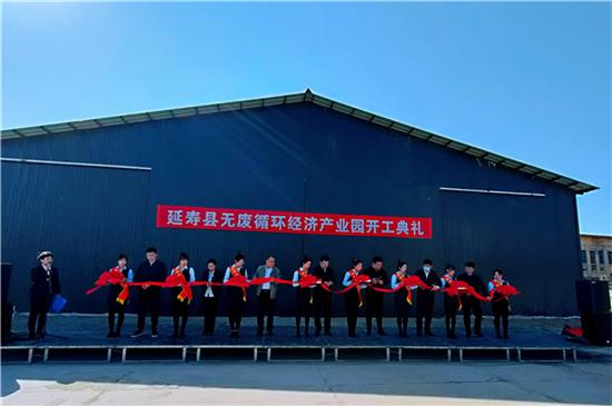 """打造""""无废城市"""" 延寿县循环经济产业园项目开工"""