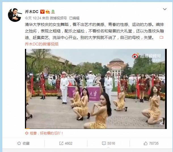 清华校庆女生舞蹈引争议,有人批评有人支持,你怎么看?