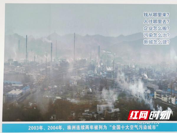 曾经的株洲,2003-2004年,污染最严重的时候。