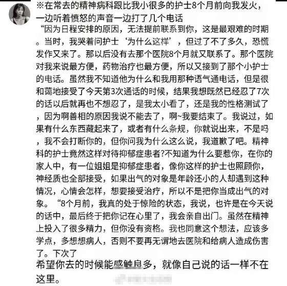 前AOA成员权珉娥发布割腕照,指责护士对她发火