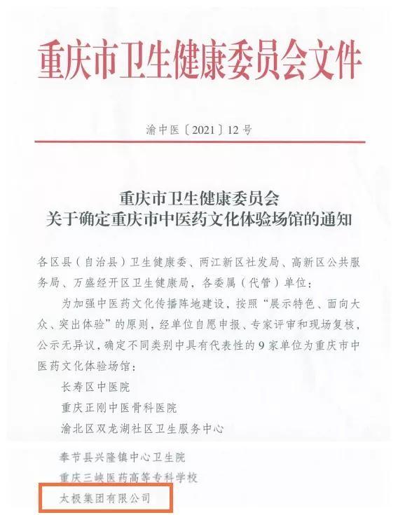 重庆市中医药文化体验场馆确定,太极集团成为其中一员