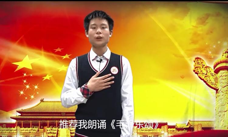 图四:《中国陶行知研究》小先生程子奥朗诵马义豪《毛泽东颂》