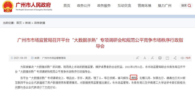 广州市政府网截图