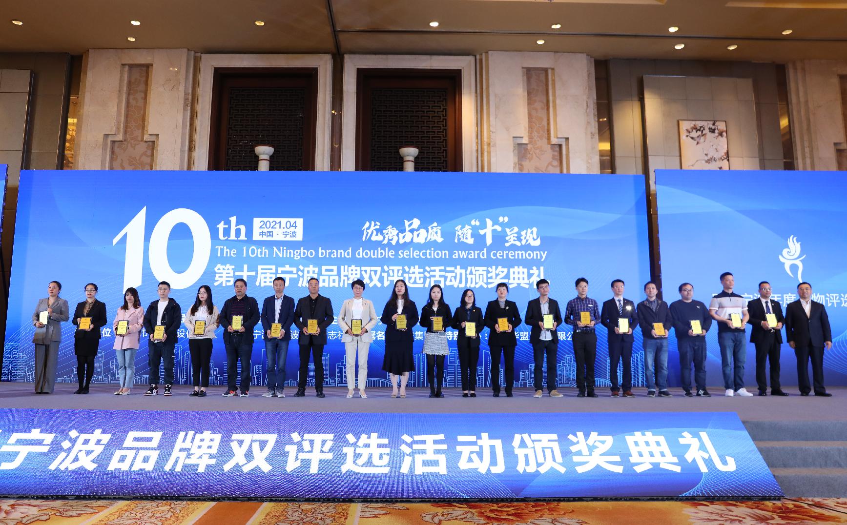 2021年宁波品牌节拉开帷幕暨第十届宁波品牌双评选揭晓