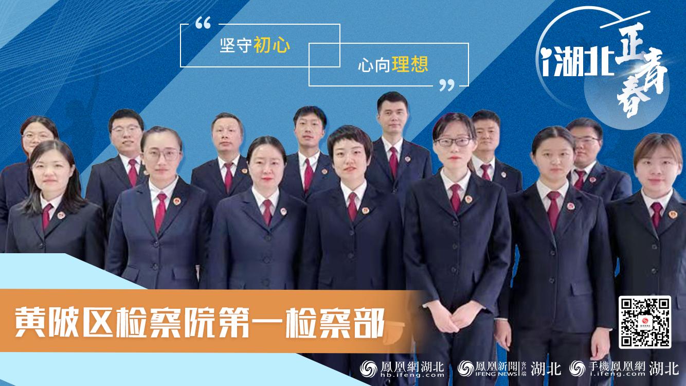 【i湖北•正青春】黄陂区检察院第一检察部:坚守初心 心向理想
