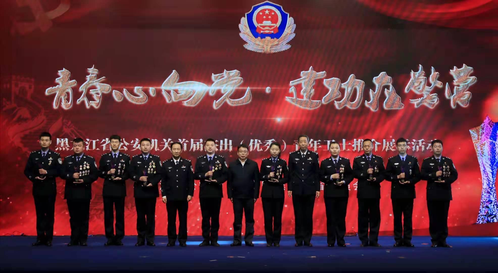 黑龙江省公安机关举行首届杰出(优秀) 青年卫士推介展示活动