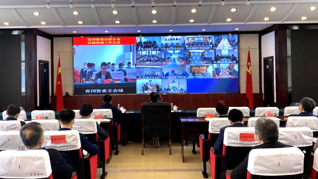 会议现场(图片由省国资委提供)