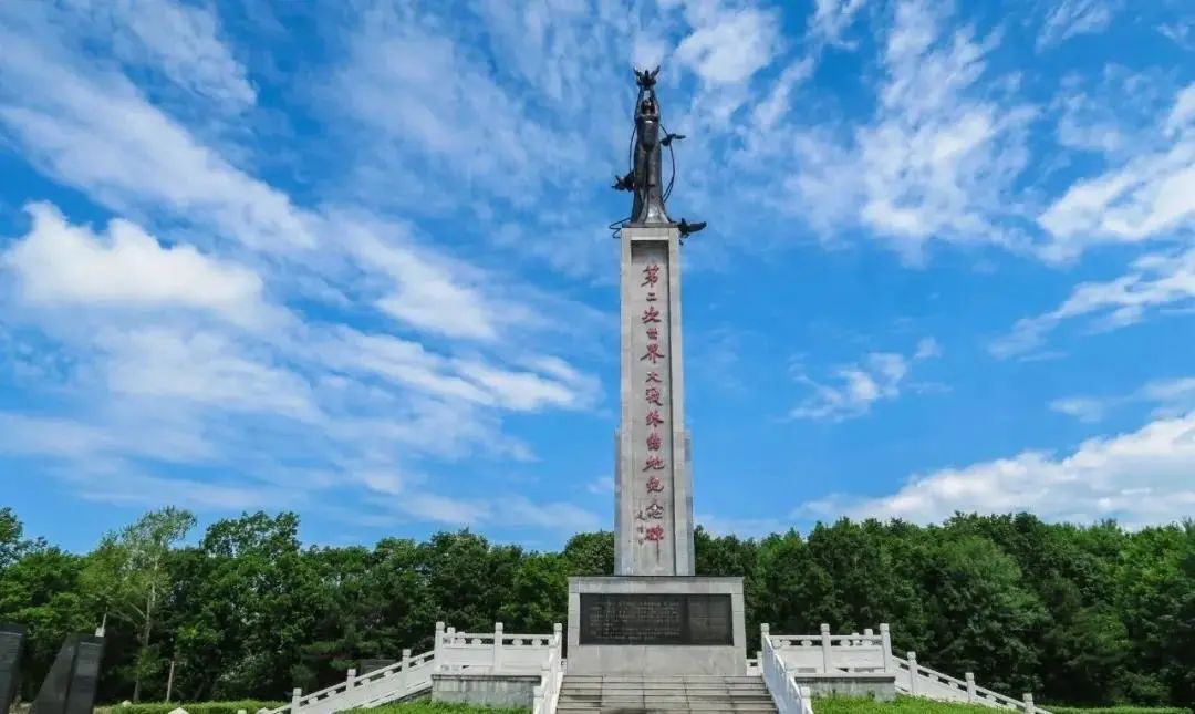 第二次世界大战终结地纪念园