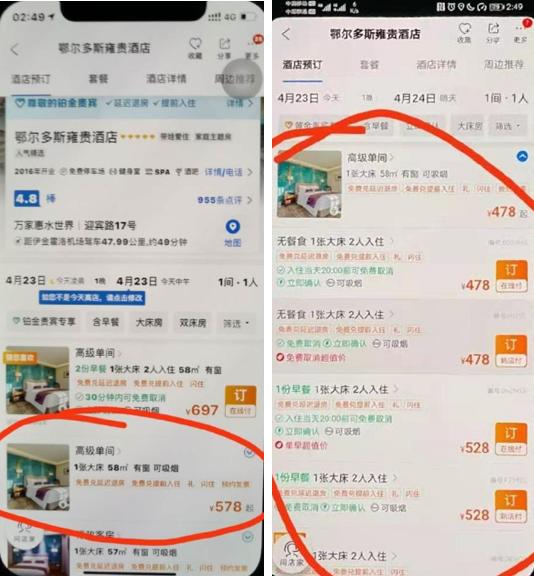 黄先生与朋友预订酒店价格对比截图