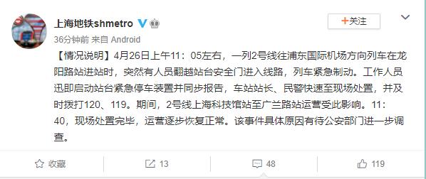 上海地铁有人翻站台进入线路?官方通报