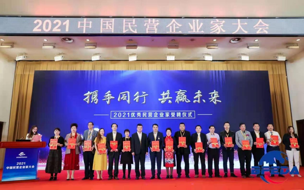 低温提取活蛋白发明人靳光祥 应邀中国优秀民营企业家表彰大会