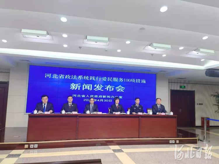 4月30日,河北省政府新闻办召开河北省政法系统践行爱民服务100项措施新闻发布会。河北日报记者尹翠莉
