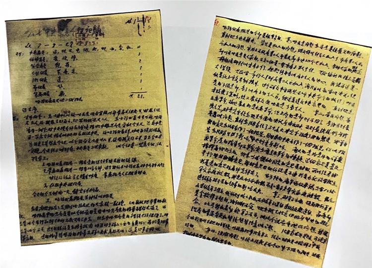 """(会议记录。毛泽东在发言时明确提出:""""以后要非常注意军事,须知政权是由枪杆子中取得的。""""资料图片)"""