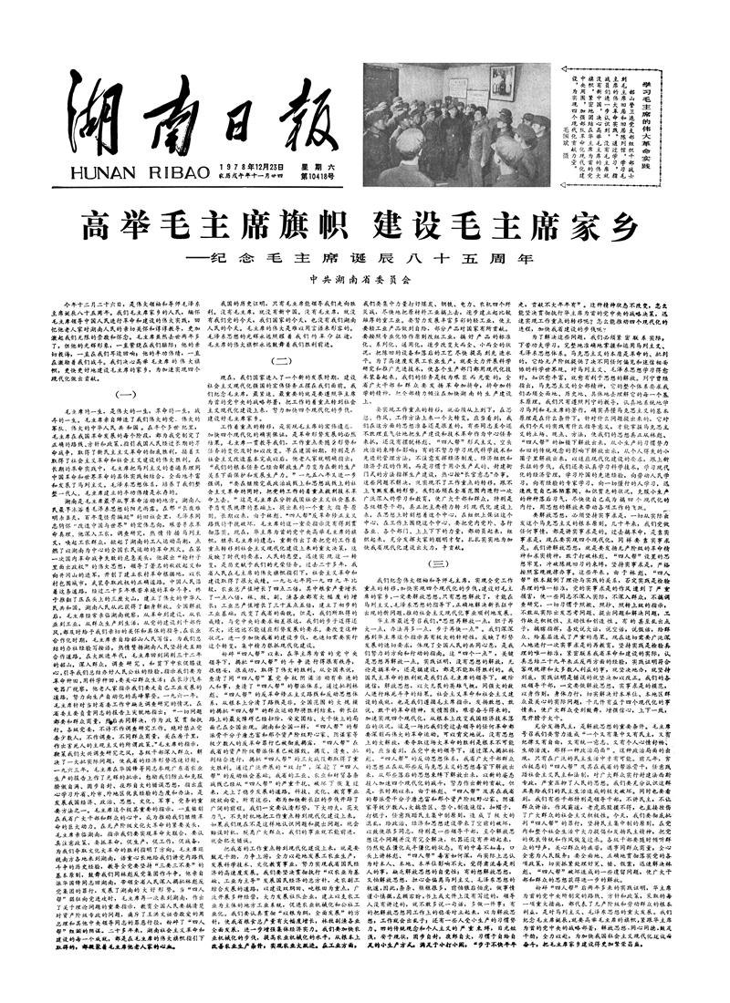 (1978年12月23日,在纪念毛泽东同志诞辰85周年前夕,湖南省委在《湖南日报》发表长篇文章《高举毛主席旗帜 建设毛主席家乡》,强调实践是检验真理的唯一标准。很快,真理标准大讨论在全省全面铺开。)
