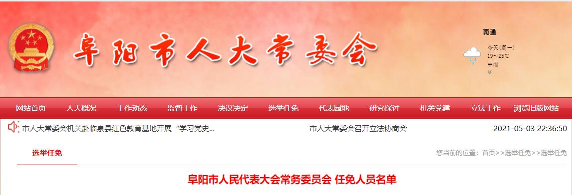 阜阳市人民代表大会常务委员会任免人员名单