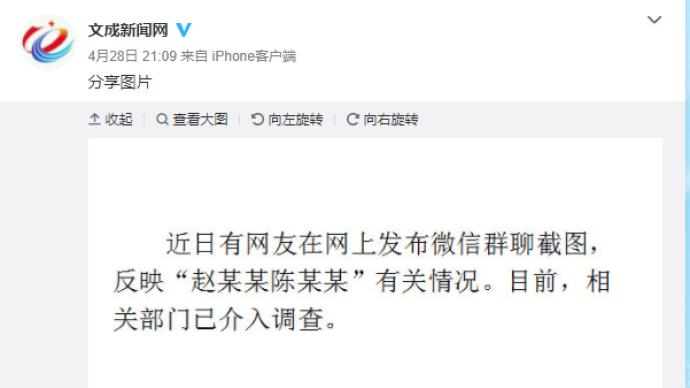 """副局长在微信工作群中与女员工""""求抱抱"""",温州文成县:免职"""