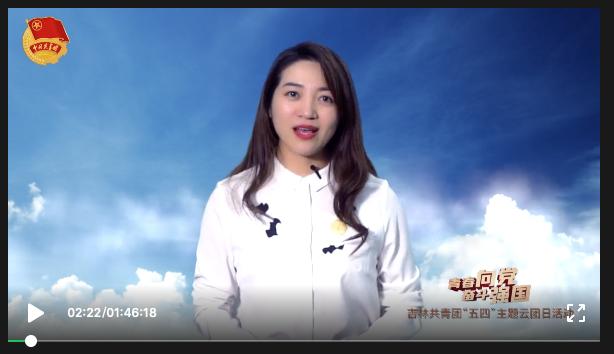 """""""青春向党·奋斗强国""""吉林共青团""""五四""""主题云团日活动来啦!"""