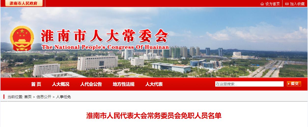 淮南市人大常委会决定免去:汤传信的淮南市副市长职务