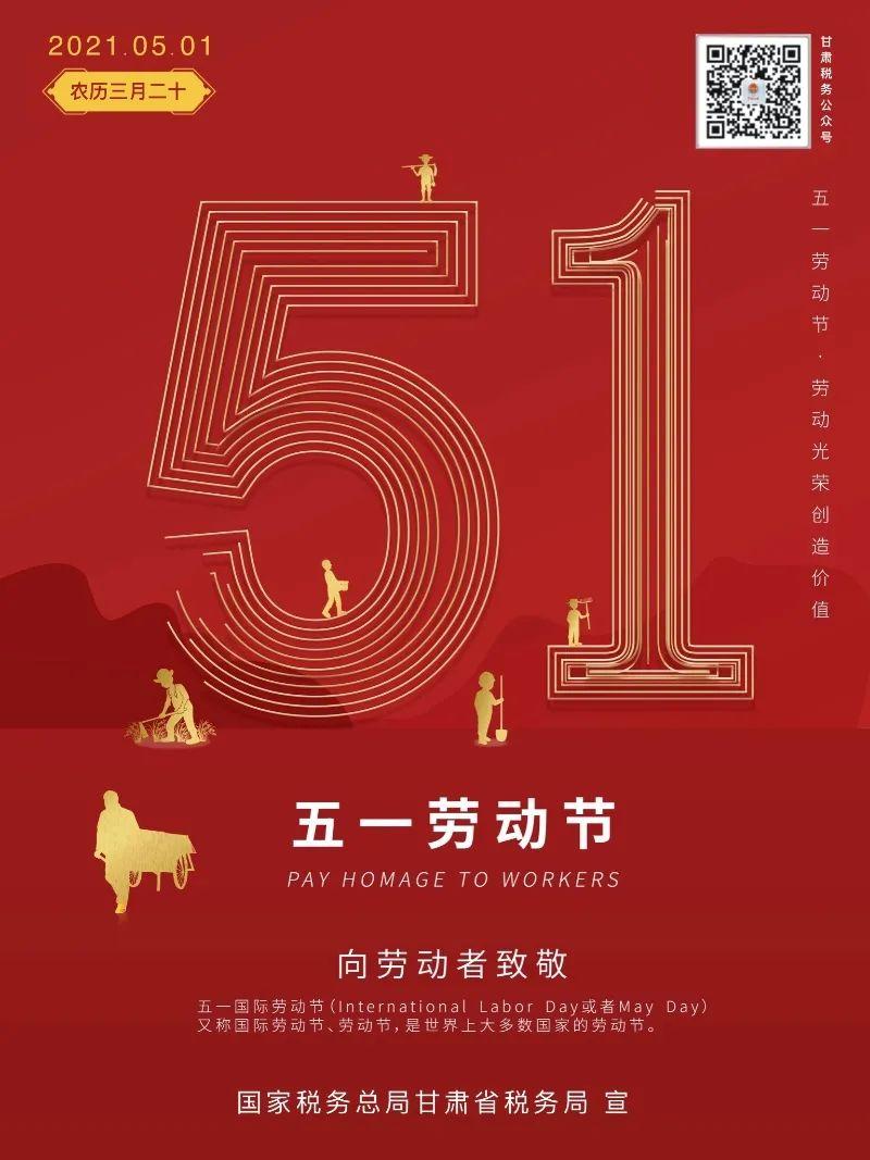 作者:卓尼县税务局 吕子婷