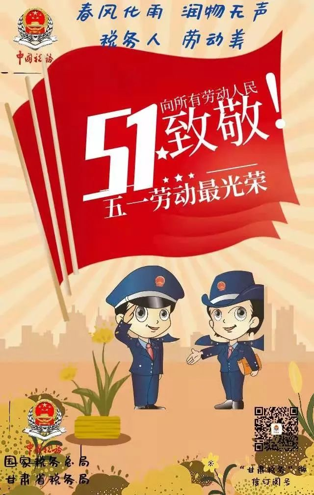 作者:卓尼县税务局 赵明军