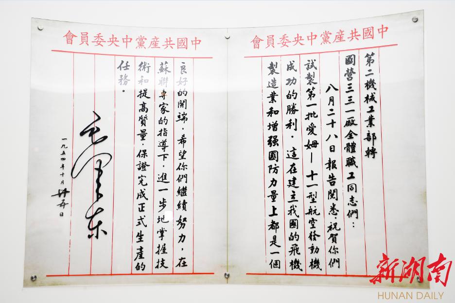 (毛主席写给三三一厂的嘉勉贺信。湖南日报·华声在线记者 傅聪摄 )