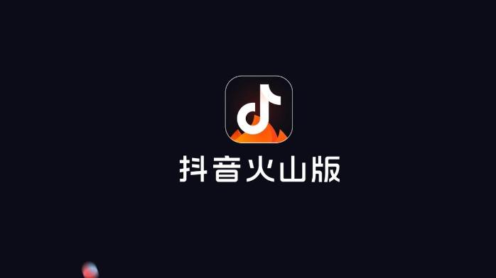 抖音火山版被判赔偿腾讯800万:玩家未经允许或