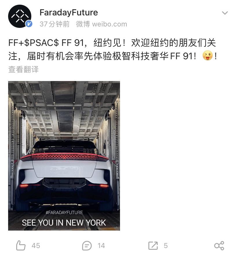 贾跃亭的车造出来了?法拉第未来:FF91纽约见