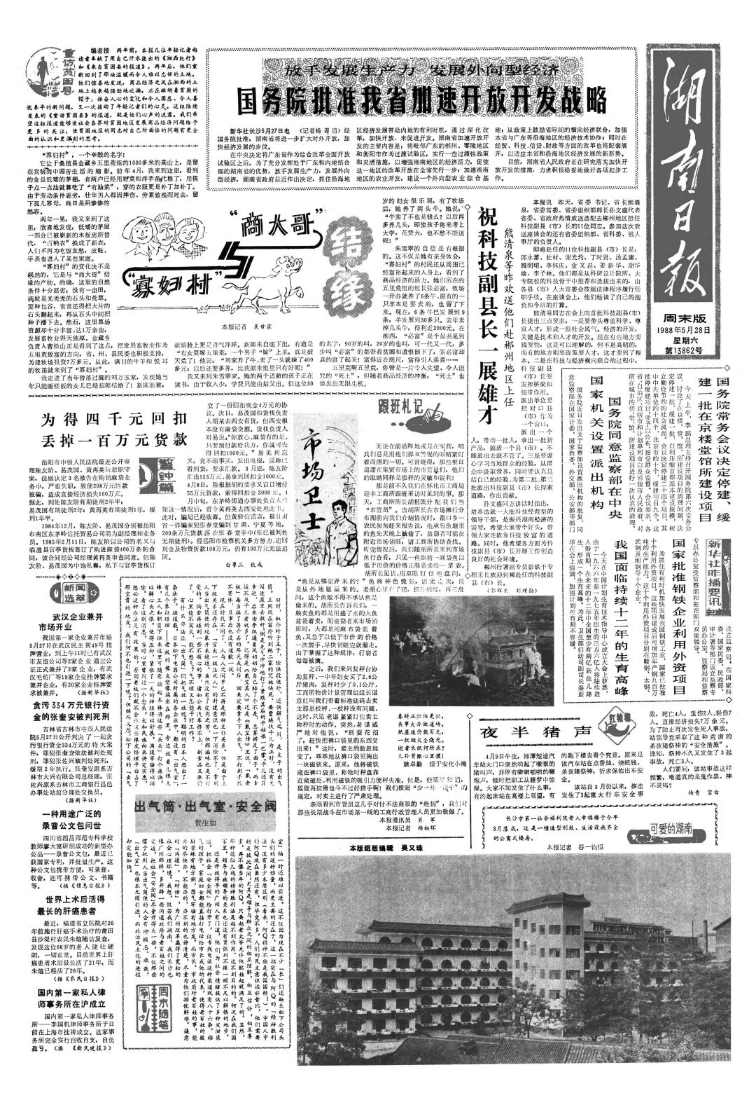 (1988年5月28日,《湖南日报》刊发有关国务院批准我省加速开放开发战略的报道。资料图片)