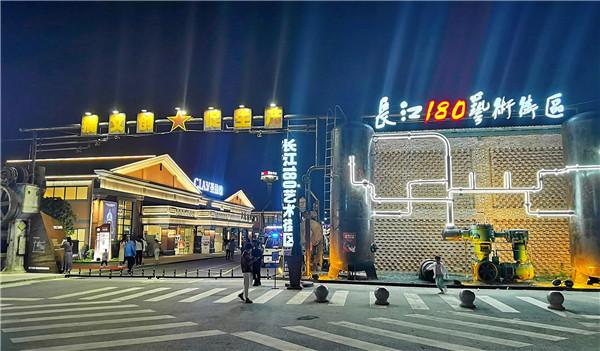 长江180艺术街区夜景。解琛摄