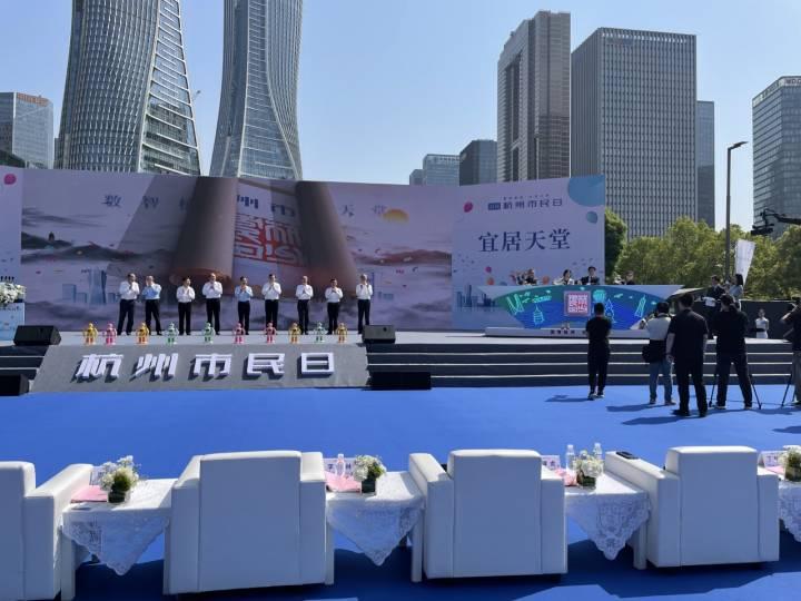 首届杭州市民日启动 周江勇和4位市民代表为杭州庆生