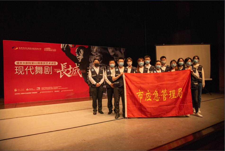 沈阳市应急管理局学党史追寻长城精神 新时代争做应急先锋