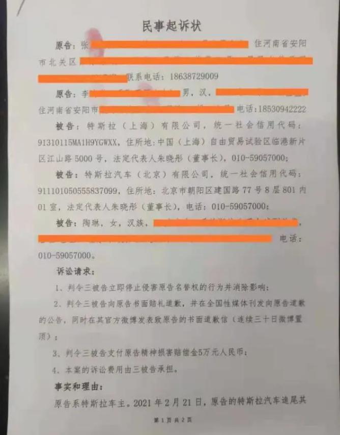 维权女车主起诉特斯拉及其副总裁陶琳 要求赔礼道歉插图(1)