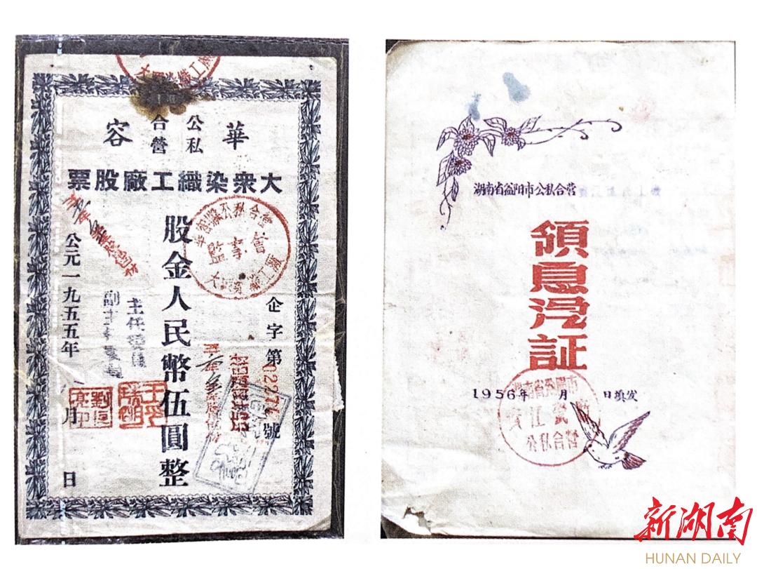 (湖南公私合营企业股票、股息证。资料图片)