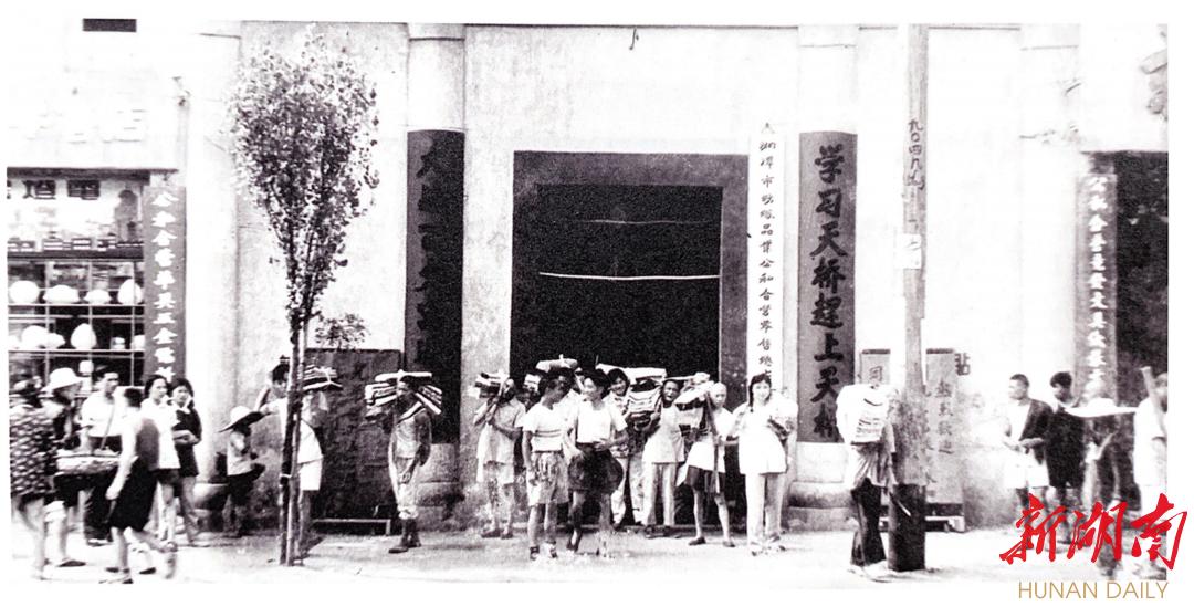 (湘潭市纺织品公私合营零售总店。 资料图片)