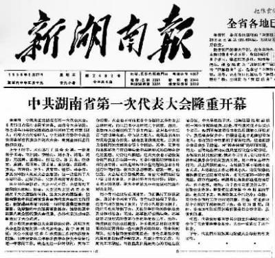 (1956年6月27日,《新湖南报》刊发中共湖南省第一次代表大会开幕消息。资料图片)