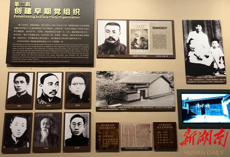 (中国共产党长沙历史馆陈列着长沙共产党早期组织成立的相关内容。王为薇 摄)