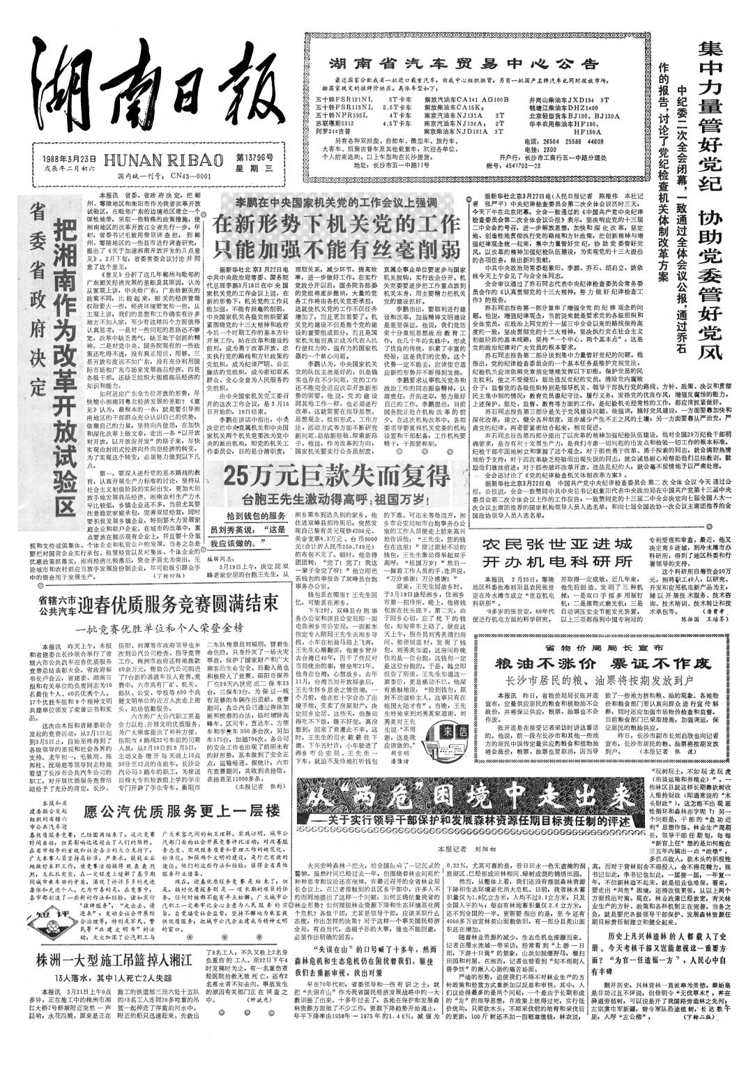 (1988年3月23日,《湖南日报》刊发省委、省政府把湘南作为改革开放试验区的报道。资料图片)