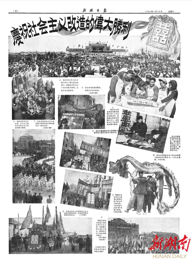 (1956年1月28日,《新湖南报》刊发庆祝社会主义改造伟大胜利的图片专版。资料照片)