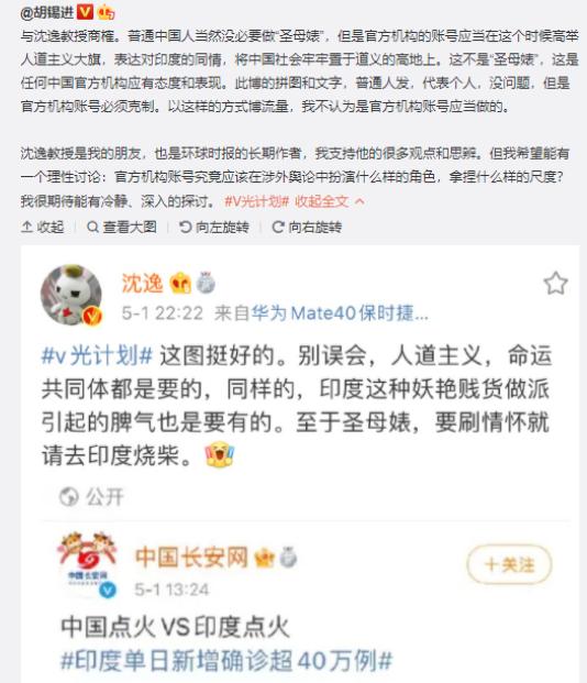"""胡锡进质疑复旦教授沈逸""""中国点火VS印度点火""""言论 沈逸发博回应"""