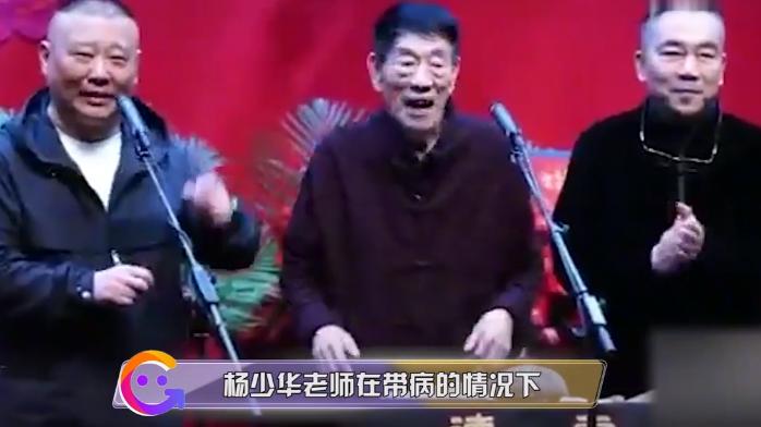 89岁杨少华带病看德云社演出,被人搀扶走不稳