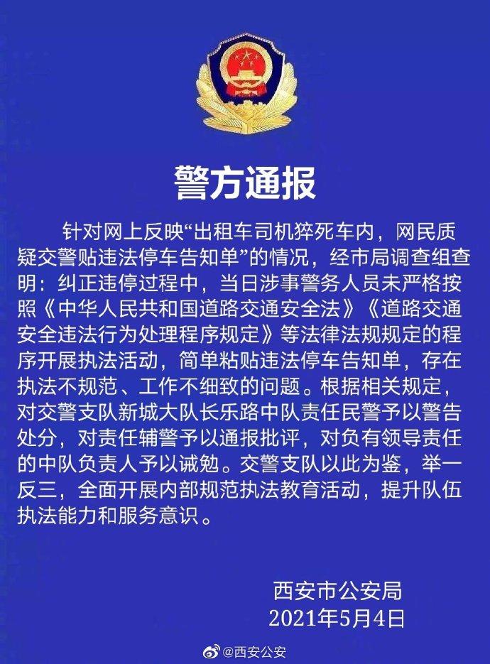 的哥猝死仍被贴罚单 3警务人员被处理
