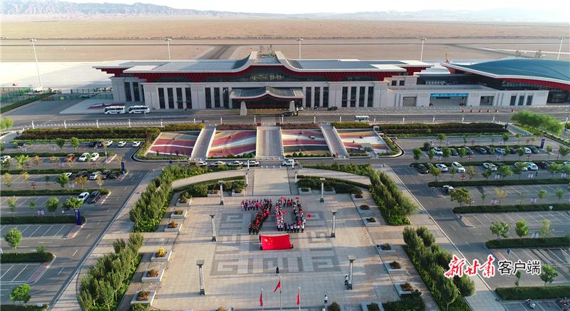 敦煌莫高国际机场