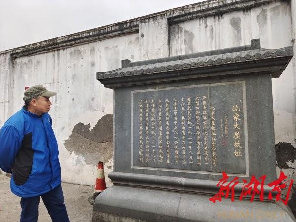(2021年2月7日,位于长沙市开福区的沈家大屋故址纪念碑。八七会议后,毛泽东、彭公达在此传达会议精神。 湖南日报•华声在线记者 唐骏 摄)