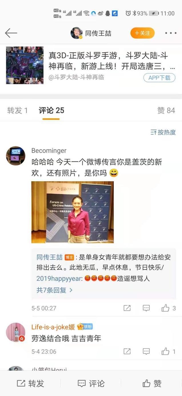 王喆回复微博网友 图片来源:微博-同传王喆